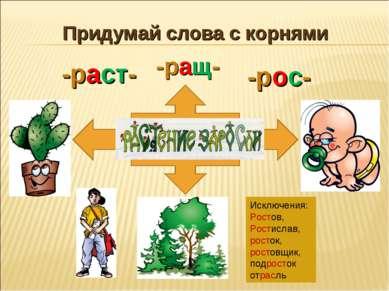 -раст- -рос- Придумай слова с корнями Исключения: Ростов, Ростислав, росток, ...