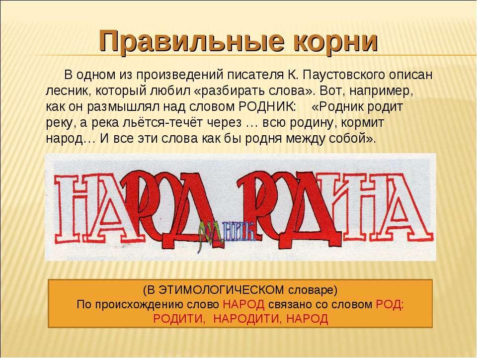 В одном из произведений писателя К. Паустовского описан лесник, который любил...