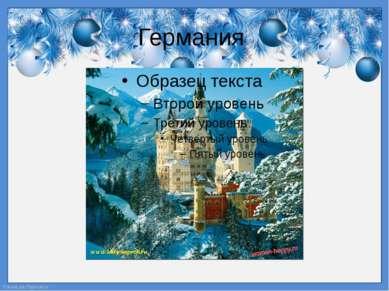 Германия FokinaLida.75@mail.ru