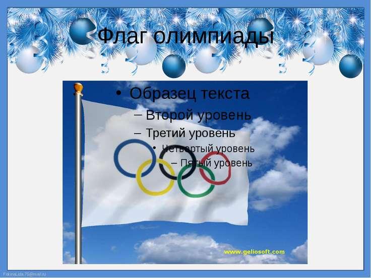 Флаг олимпиады FokinaLida.75@mail.ru