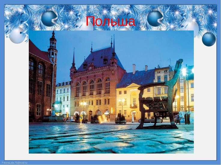 Польша FokinaLida.75@mail.ru