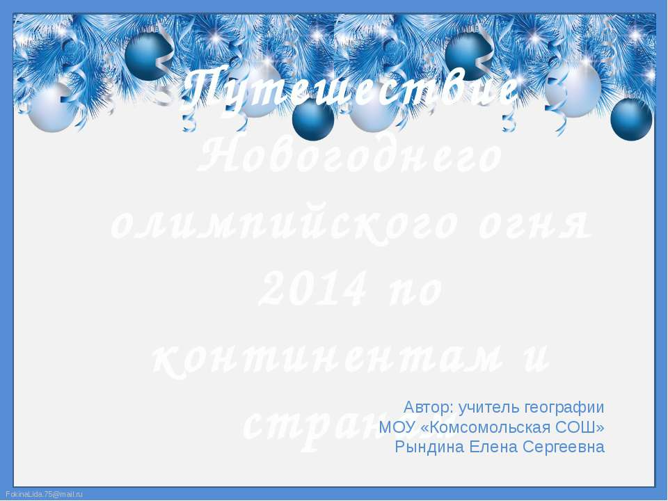 Путешествие Новогоднего олимпийского огня 2014 по континентам и странам Автор...
