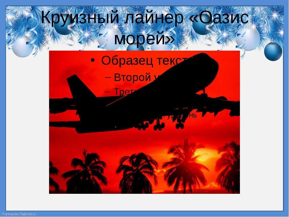 Круизный лайнер «Оазис морей» FokinaLida.75@mail.ru