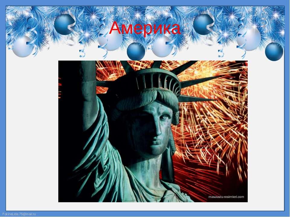 Америка FokinaLida.75@mail.ru