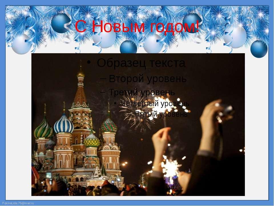 С Новым годом! FokinaLida.75@mail.ru
