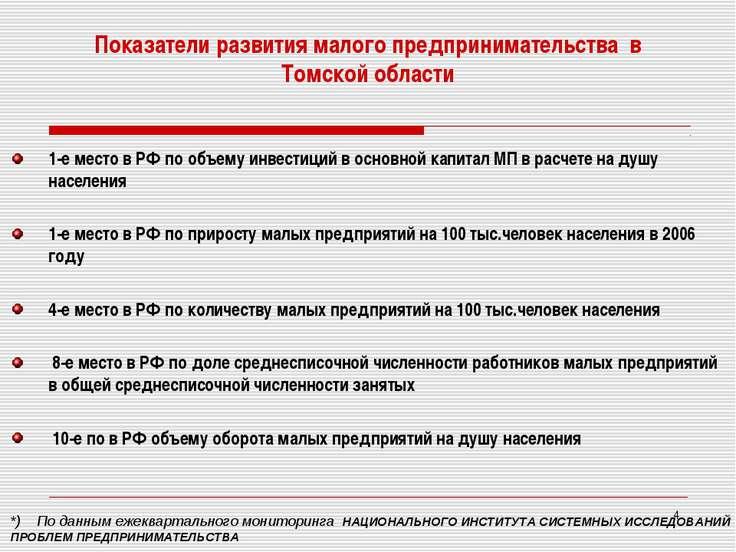 * Показатели развития малого предпринимательства в Томской области 1-е место ...