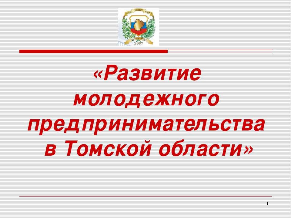 * «Развитие молодежного предпринимательства в Томской области»