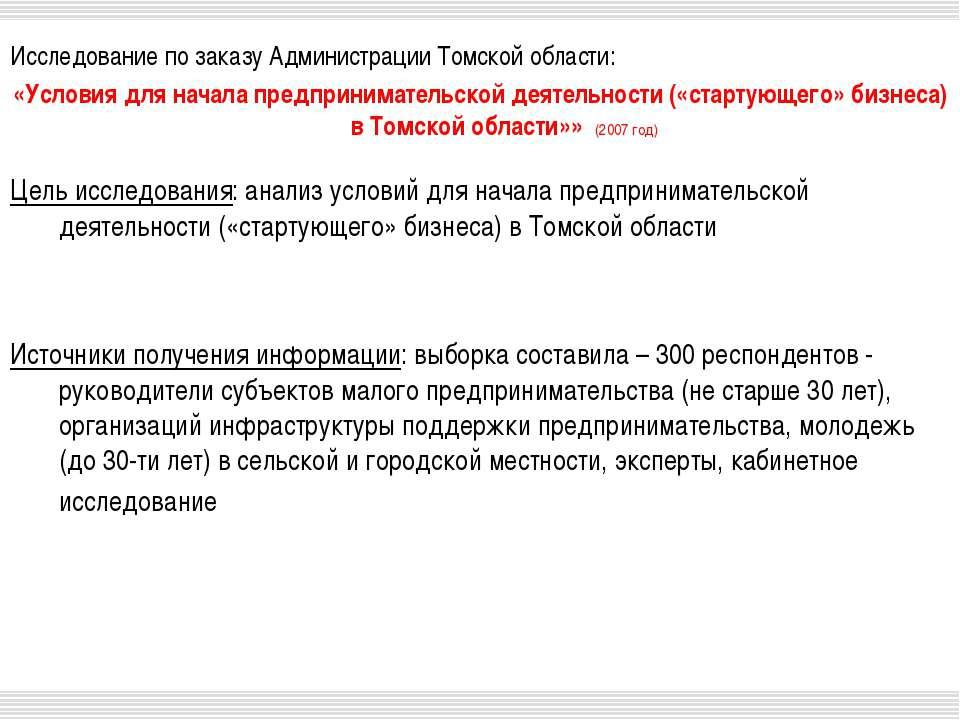 * Исследование по заказу Администрации Томской области: «Условия для начала п...