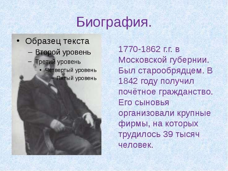 Биография. 1770-1862 г.г. в Московской губернии. Был старообрядцем. В 1842 го...