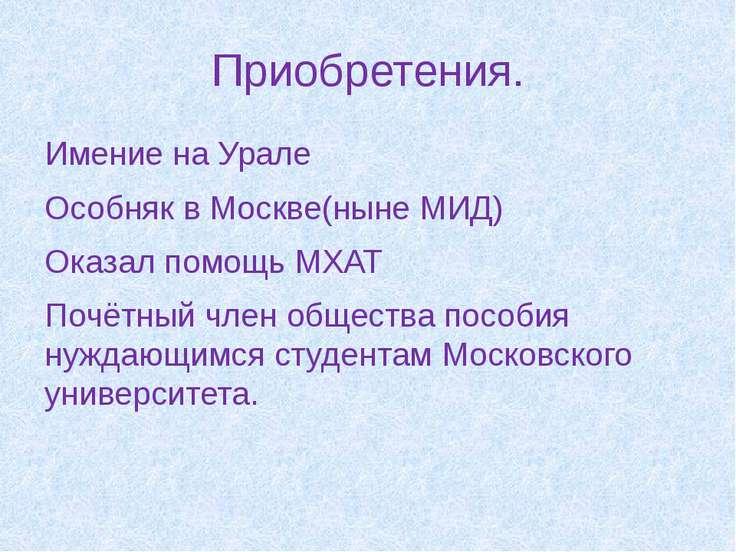 Приобретения. Имение на Урале Особняк в Москве(ныне МИД) Оказал помощь МХАТ П...