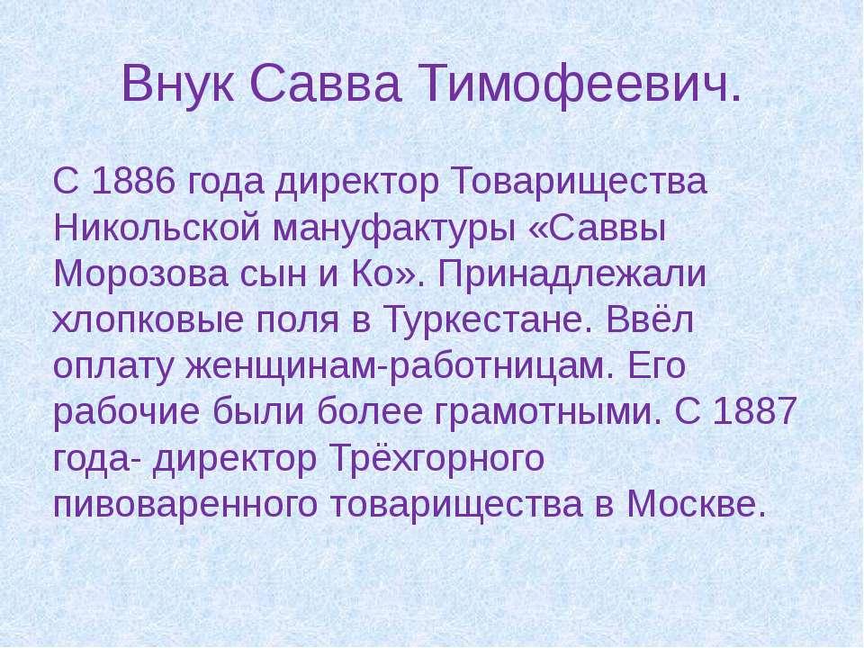 Внук Савва Тимофеевич. С 1886 года директор Товарищества Никольской мануфакту...