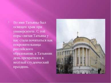 Во имя Татьяны был освящен храм при университете. С той поры святая Татьяна у...
