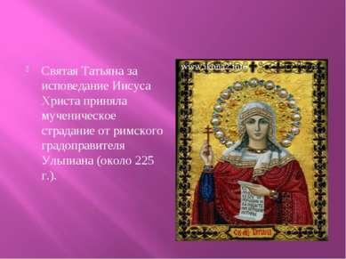 Святая Татьяна за исповедание Иисуса Христа приняла мученическое страдание от...
