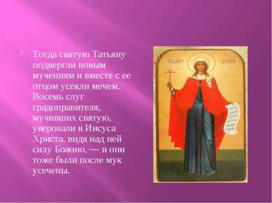 Тогда святую Татьяну подвергли новым мучениям и вместе с ее отцом усекли мече...