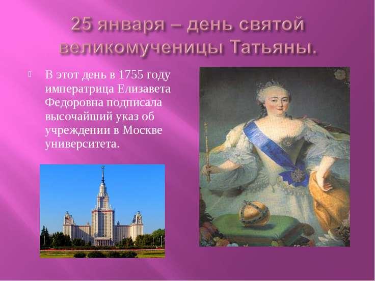 В этот день в 1755 году императрица Елизавета Федоровна подписала высочайший ...