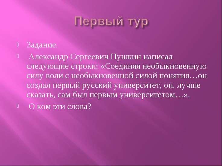 Задание. Александр Сергеевич Пушкин написал следующие строки: «Соединяя необы...