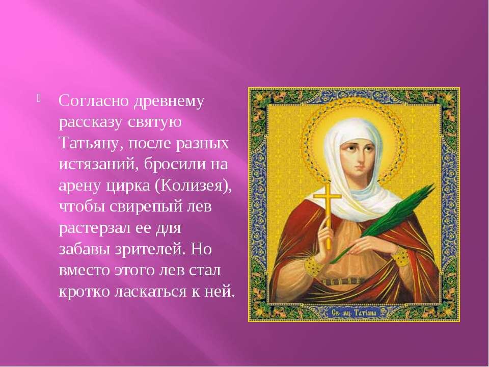 Согласно древнему рассказу святую Татьяну, после разных истязаний, бросили на...