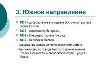 3. Южное направление 1801 – добровольное вхождение Восточной Грузии в состав ...