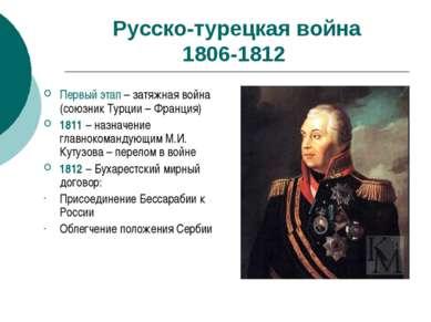 Русско-турецкая война 1806-1812 Первый этап – затяжная война (союзник Турции ...