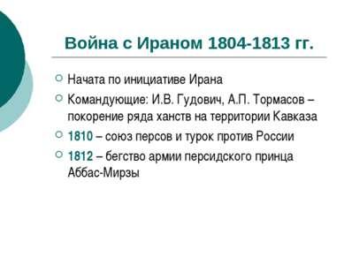 Война с Ираном 1804-1813 гг. Начата по инициативе Ирана Командующие: И.В. Гуд...