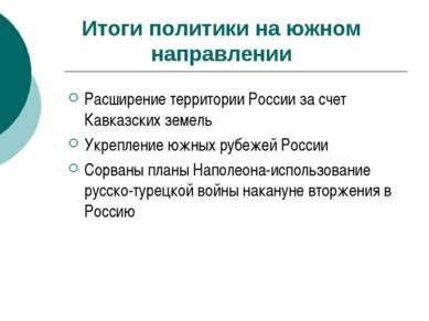 Итоги политики на южном направлении Расширение территории России за счет Кавк...