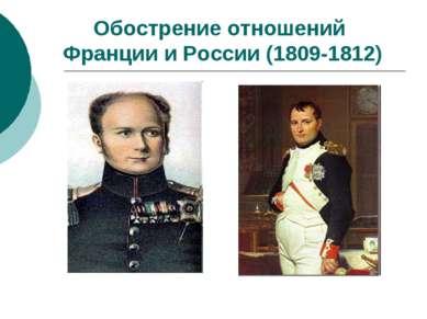 Обострение отношений Франции и России (1809-1812)