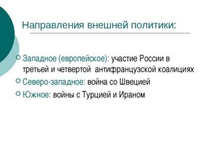 Направления внешней политики: Западное (европейское): участие России в третье...