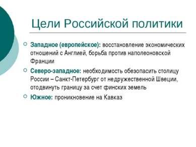 Цели Российской политики Западное (европейское): восстановление экономических...