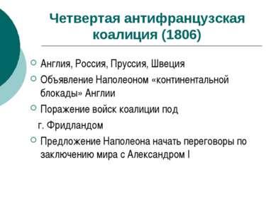 Четвертая антифранцузская коалиция (1806) Англия, Россия, Пруссия, Швеция Объ...