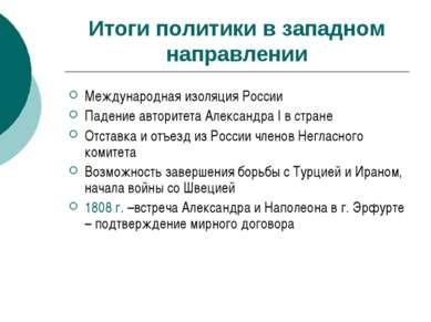 Итоги политики в западном направлении Международная изоляция России Падение а...
