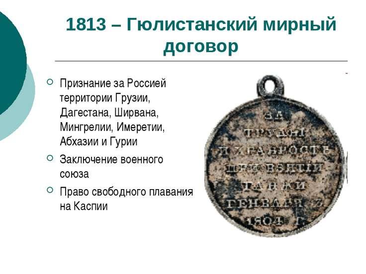 1813 – Гюлистанский мирный договор Признание за Россией территории Грузии, Да...