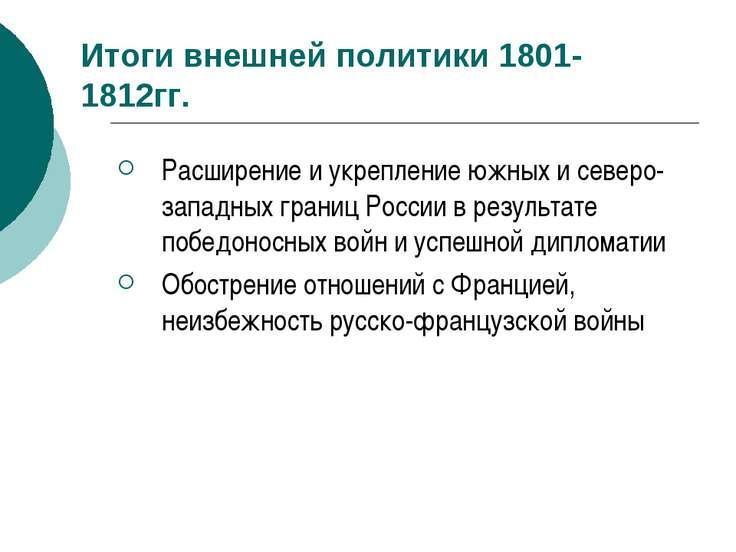 Итоги внешней политики 1801-1812гг. Расширение и укрепление южных и северо-за...