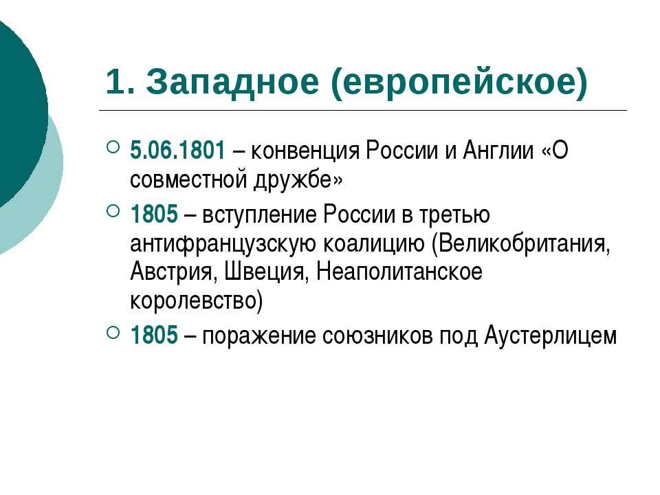 1. Западное (европейское) 5.06.1801 – конвенция России и Англии «О совместной...