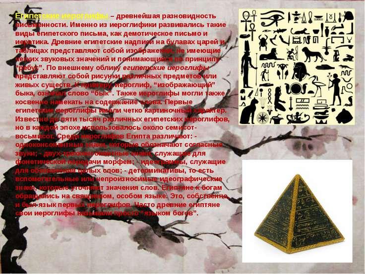 Египетские иероглифы – древнейшая разновидность письменности. Именно из иерог...