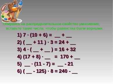Опираясь на распределительное свойство умножения, вставьте такие числа, чтобы...