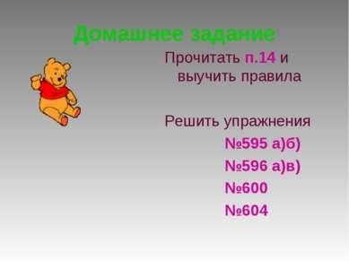 Домашнее задание Прочитать п.14 и выучить правила Решить упражнения №595 а)б)...