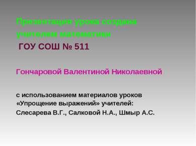 Презентация урока создана учителем математики ГОУ СОШ № 511 Гончаровой Валент...