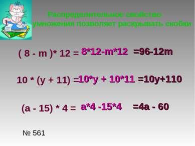 Распределительное свойство умножения позволяет раскрывать скобки ( 8 - m )* 1...