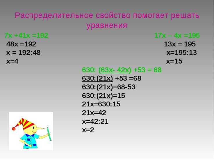 Распределительное свойство помогает решать уравнения 7x +41x =192 17x – 4x =1...
