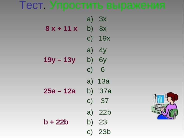 Тест. Упростить выражения 8 x + 11 x a) 3x b) 8x c) 19x 19y – 13y a) 4y b) 6y...