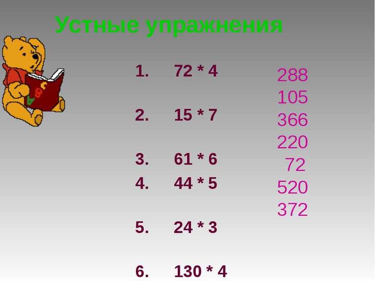 Устные упражнения 72 * 4 15 * 7 61 * 6 44 * 5 24 * 3 130 * 4 124 * 3 288 105 ...