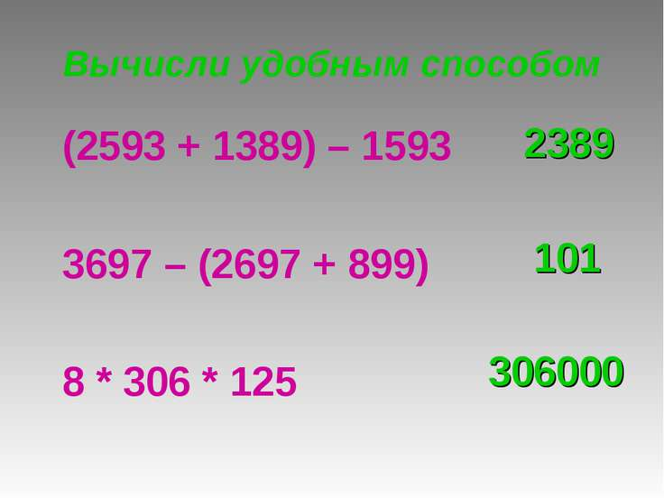 Вычисли удобным способом (2593 + 1389) – 1593 3697 – (2697 + 899) 8 * 306 * 1...