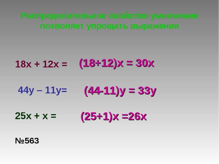 Распределительное свойство умножения позволяет упрощать выражения 18x + 12x =...