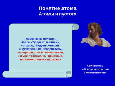 Понятие атома Атомы и пустота Левкипп же полагал, что он обладает учениями, к...