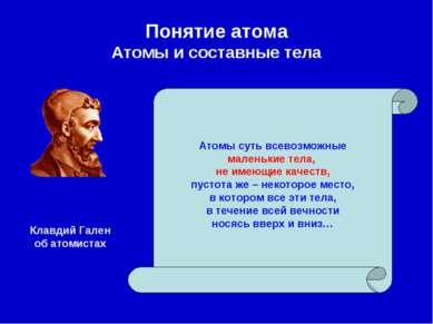 Понятие атома Атомы и составные тела Атомы суть всевозможные маленькие тела, ...
