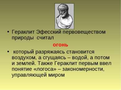 Гераклит Эфесский первовеществом природы считал огонь который разряжаясь стан...