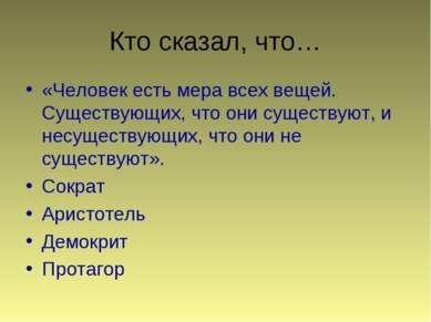 Кто сказал, что… «Человек есть мера всех вещей. Существующих, что они существ...
