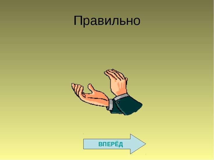 Правильно ВПЕРЁД