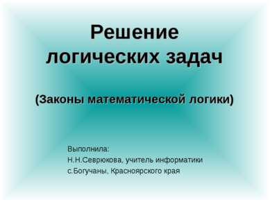 Решение логических задач (Законы математической логики) Выполнила: Н.Н.Севрюк...