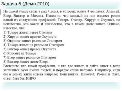 Задача 5 (Демо 2010)